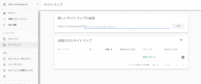 新しいサイトマップを追加