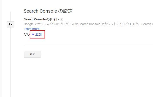 Serch Console を追加