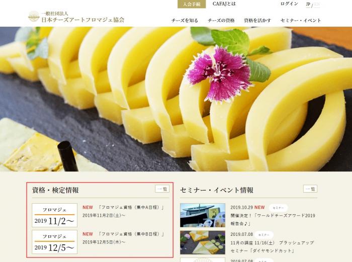 日本チーズアートフロマジェ協会