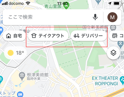 Google mapデリバリー テイクアウト